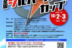 JAPA:第19回 全国シルバースターカップ:要項【24日(金)〆切】