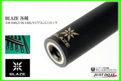 CUE-SHOP.JP:KeithAndy「Blaze」ブレイクカーボンシャフト各種!