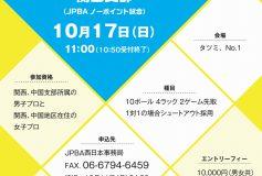 「JPBA YouTube LIVE EVENT」開催(10月17日)【YouTube Live】