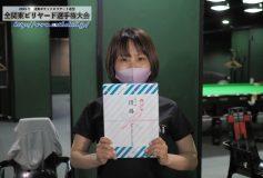 2021 全関東ビリヤード選手権:17日(日)10時30分より、男子級準決勝!【YouTube Live】