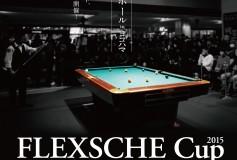 FLEXSCHE Cup'15:アマ・エントリースタート!
