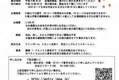 第26回オータムカップ関東BC級:要項