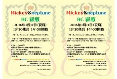 ミッキー&ネプチューンBC戦(1月11日)