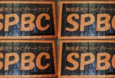 静岡SPBC:3月月例会(3月17日)