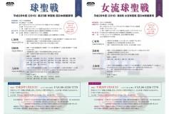 第25期球聖&第8期女流球聖戦:西日本(関西)【31日〆切】