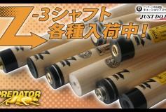 CUE-SHOP.JP:プレデターZ-3シャフト入荷中!