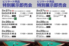 BAGUS:ビリヤード用品特別展示即売会開催!(27~29日)