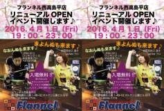 Flannel:リニューアルオープンイベント!(4月1日)