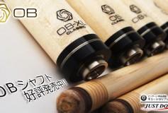 CUE-SHOP.JP:OBシャフト各種好評発売中!!