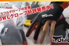 CUE-SHOP.JP:OWLグローブ好評発売中!