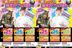 Linkで元廣麗子と遊ぼう!(25~27日)