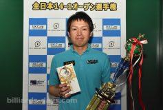 【全結果更新】第44回全日本14-1オープン:赤狩山幸男優勝!