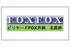 FOX:5月13日(水)の北原杯は中止します