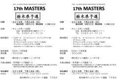 第17回 JAPAマスターズ:栃木予選要項