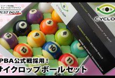 CUE-SHOP.JP:サイクロップボールセット好評発売中!