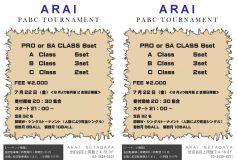 ビリヤード・アライ:PABC戦(21日)