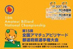 2017年愛媛国体記念大会:栃木予選要項