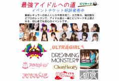 『最強ビリヤードアイドルへの道』:24&25日開催!