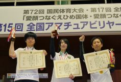 2017年 えひめ国体記念大会:【キャロム結果更新】