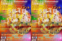 Hammer 広島胡町電停前店一周年記念9ボールトーナメント