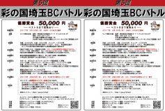 第5回 彩の国埼玉BCバトル:結果