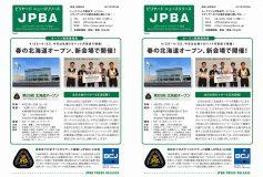 JPBAプレスリリース【第083号】