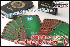 CUE-SHOP.JP:プールチャレンジ カード新入荷!