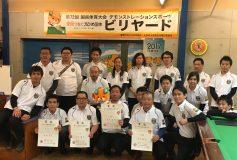 えひめ国体 デモンストレーションスポーツ ビリヤード開催!