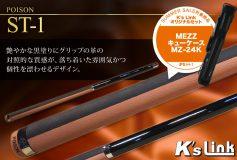 K's Link:SUMMER SALE対象商品 / POISON ST-1