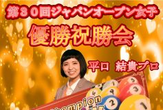 ポイントサンビリ荻窪西口店:平口結貴チャレンジマッチ(9月8日)