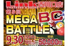 LINK 西川口:第5回 MEGA BC BATTLE(9月30日)