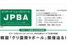 JPBAプレスリリース【第093号】