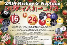 2017 ミッキー&ネプチューン・クリスマスカーニバル:結果