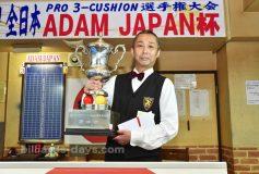 ADAM JAPAN杯 第28回全日本プロ3C選手権:船木耕司優勝!