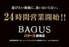 16日:BAGUS新宿・ハウス&レッスン