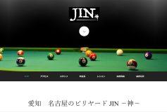 名古屋のビリヤード JIN:営業時間変更のお知らせ