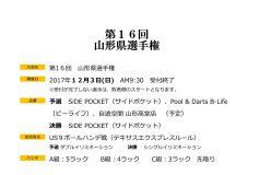 第16回 山形県選手権:要項【12月3日】