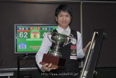 ADAM CUP 17th Snooker JAPAN Open:神箸渓心優勝!【動画UP】