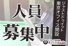 CUE-SHOP.JP:東京オフィス新設!人員募集!