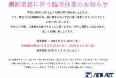 NEWART:臨時休業(29日・30日)のお知らせ