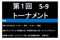 ポイントサンビリ荻窪西口店:第1回 5-9トーナメント(4月15日)
