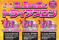 Linkトライアスロン 第6弾! ~今年もGWはLink漬け!~
