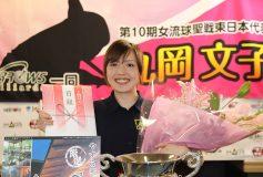 第10期女流球聖位戦:丸岡文子、新女流球聖位戴冠!