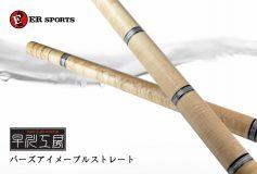 ERスポーツ:早川工房 バーズアイメープルストレート!