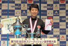第75回全日本3C選手権:新井達雄、大会5勝目!