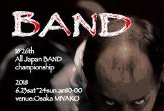 第26回 全日本バンド選手権:要項
