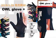 SHOP FLANNEL:「OWL glove +」発売開始!