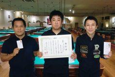 第16回 東日本IRC 9ボール選手権:喜島安広優勝