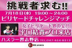ERスポーツ:平口結貴チャレンジマッチ、千葉で開催!(7月18日)