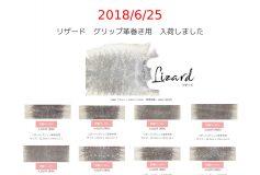 CENTRAL:「リザード」グリップ革巻き用大量入荷!